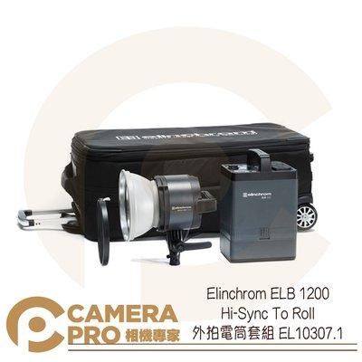 ◎相機專家◎ Elinchrom ELB 1200 Hi-Sync To Roll 電筒套組 EL10307.1 公司貨