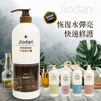 【美髮舖】Jiodan 喬登胺基酸神護洗髮精組合 1000ML 台北市