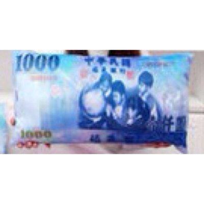 全新新台幣抱枕~鈔票枕頭~仿真千元抱枕~千元枕頭~鈔票抱枕~熱銷款~紅包禮物~新台幣