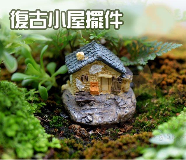 台灣現貨 小擺件 小屋 房子 小房子 復古小屋 造景 水族造景 佈景