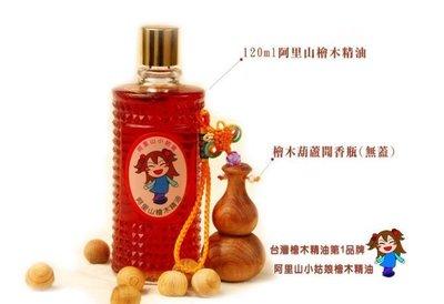 【阿里山小姑娘】台灣國寶阿里山檜木精油120ml+檜木葫蘆聞香瓶(無蓋) 森林芬多精