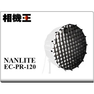 ☆相機王☆Nanlite EC-PR-120〔SB-PR-120 適用〕120cm柔光罩網格【接受客訂】2