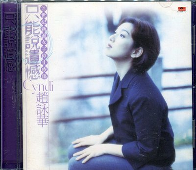 【黑妹音樂盒】趙詠華 - 只能說遺憾 ---(二手CD)