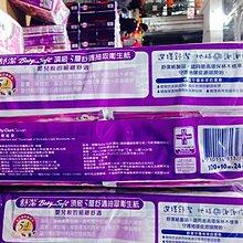 Costco 好事多 舒潔三層棉柔抽取式衛生紙 24包-(100抽) 限時特價:450元