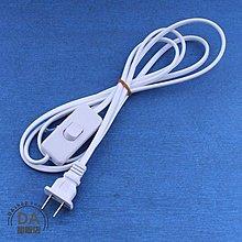 電源線 附開關插頭 180cm 附開關插頭電源線 開關線 檯燈線 現貨(80-1880)