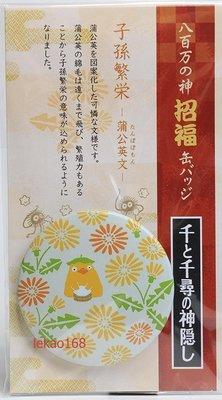 龍貓 TOTORO神隱少女祈 福胸章金雞寶寶(子孫繁榮)日本新到貨