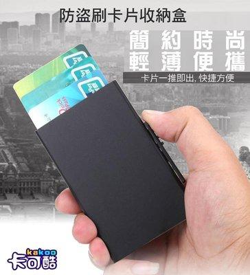 *Phone寶*KAKOO 卡可酷 X32 鋁合金 防盜刷信用卡盒 防盗刷RFID 屏蔽NFC 彈扣設計 信用卡夾