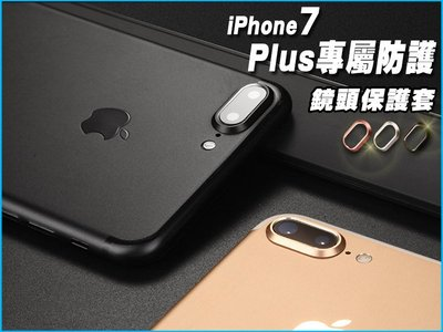 iPhone 7 Plus 鏡頭保護圈 鋁合金 鏡頭貼 防刮 金屬質感 拍照攝影不阻擋 鏡頭蓋 6色