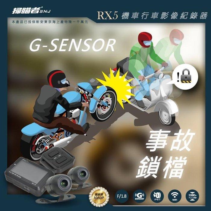 大新竹【阿勇的店】台灣製造 掃瞄者 RX5 機車專用行車記錄器 前後雙鏡頭 WIFI傳輸即時看  工資另計