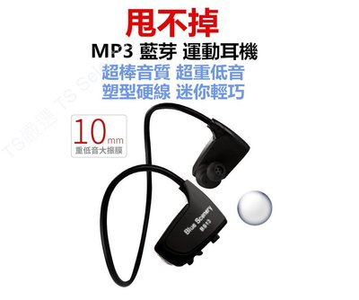 新款 甩不掉 雙耳 藍芽 耳機 mp3 插卡 立體聲 重低音 HIFI 高音質 藍牙 運動 安全帽 降噪 非 SONY