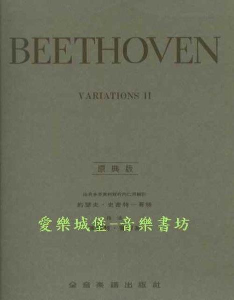 【愛樂城堡】鋼琴譜= BEETHOVEN VARIATIONS貝多芬鋼琴變奏曲全集 第2冊