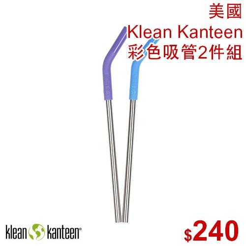 【光合小舖】美國 Klean Kanteen 彩色吸管2件組 食用級矽膠、304不鏽鋼、不含雙酚A、咖啡杯、水杯