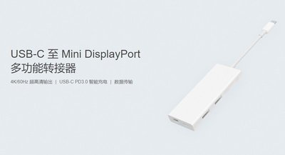 [巨蛋通] 小米 USB typeC 轉minidisplayport 多功能轉接器 PD3.0 4K輸出 65W輸出