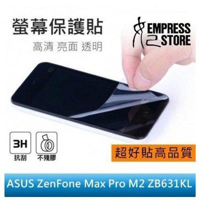 【妃小舖】高品質 保護貼 ASUS ZenFone Max Pro M2 ZB631 亮面/超透光 免費代貼 另有霧面