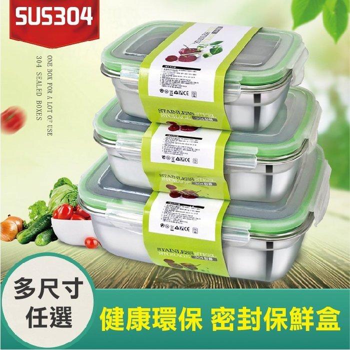 韓國熱銷-304不鏽鋼密封保鮮盒超值價  550ml 750ml 任選