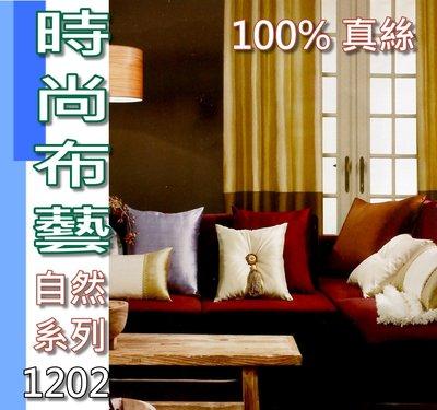 時尚布藝~*棉麻絲 自然風 ~* 1200元 (凱薩 進口傢飾布) 進口現貨1202(100% 真絲) 頂級質感 傢飾布