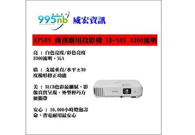 威宏資訊  EPSON 商務應用投影機 EB-X05 3300流明 投影機 安裝規劃建議