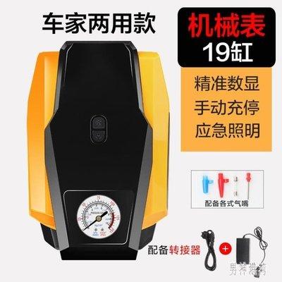 汽車打氣泵 充氣泵高壓家用電動車籃球充氣泵數顯 BF8923
