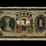 『紫雲軒』(各國紙幣)日據時期 臺灣銀行券1942年1元 短號版 極少 Scg0231