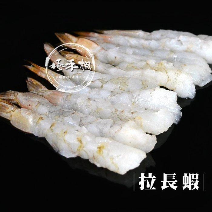 極禾楓肉舖~無毒 根島生態~拉長蝦10P/包 日式炸蝦