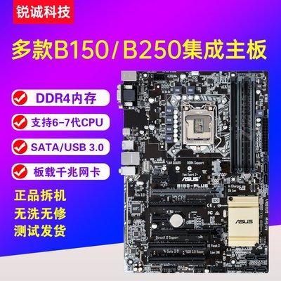 技嘉B150 B250主板二手1151針支持i5 6400 6500 i5 7400 7500主板