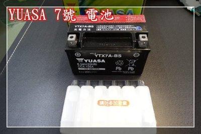 【炬霸科技】電池 電瓶 YUASA YTX7A-BS 7號 湯淺 機車12V 6.3AH 6AH 七號 7A 台中市