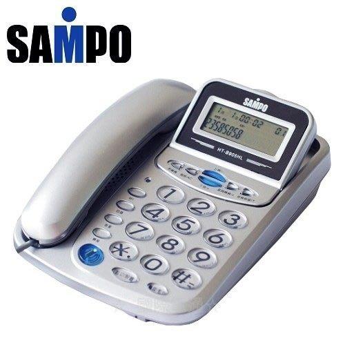 ~國際電通~~一年 ~ 聲寶SAMPO來電顯示有線電話 HT~B905HL  銀色  另售