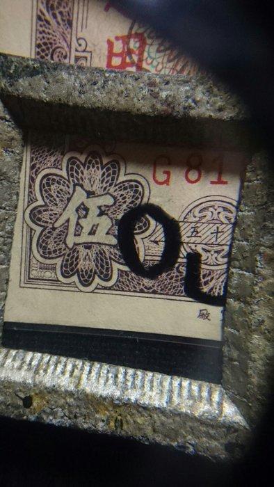 """左下暗記""""L"""",雙金出頭!GL字軌帶3,民國五十五年伍圓紙鈔限金門通用一張"""