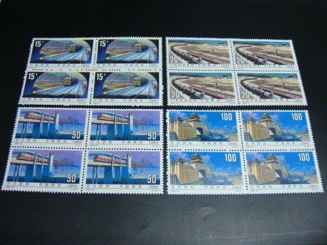 大陸郵票-1996-22鐵路建設郵票-新票4全方連-原膠上品
