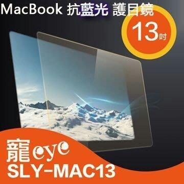 蘋果MacBook 13吋 筆電專用 抗藍光 護目鏡 ( SLY-MAC13 )