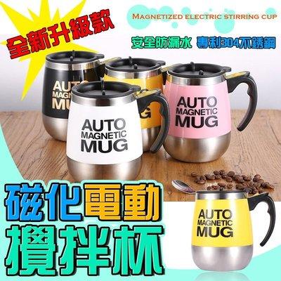 【現貨-免運費!台灣寄出實拍+用給你看】磁化新款 電動攪拌杯 咖啡杯 自動攪拌杯 攪拌杯 攪拌 馬克杯 不鏽鋼杯 禮物