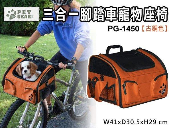訂購@【-不可超取】☆PET GEAR三合一腳踏車寵物座椅 PG-1450-古銅色 (82050568