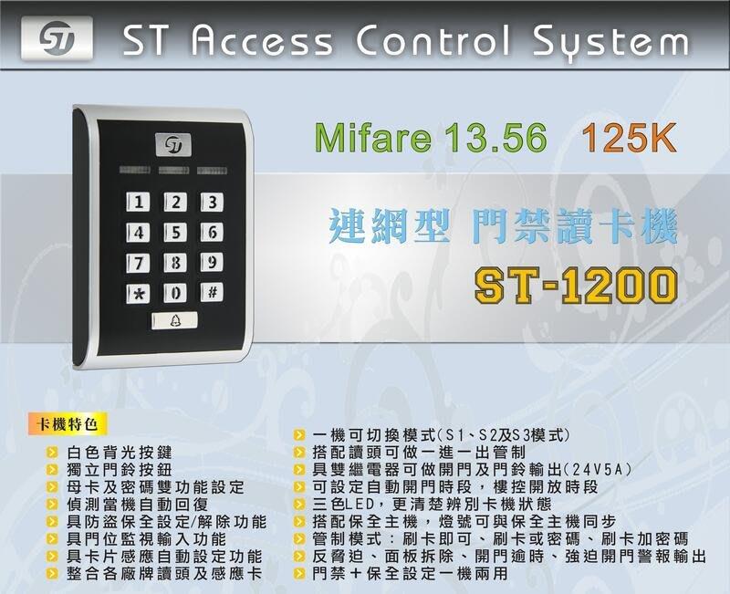 數位通訊~飛強 ST-1200 Mifare 連線型 門禁 讀卡機 悠遊卡 適用 可作 出入管制 連網控管