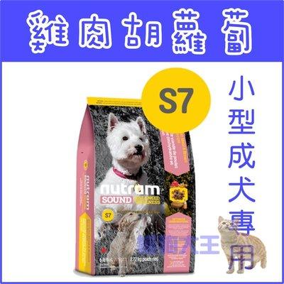**貓狗大王**【贈200元禮卷】【Nutram紐頓】S7成犬小顆粒雞肉胡蘿蔔----2.72KG