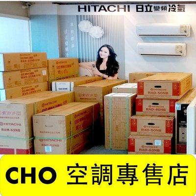 《CHO空調》RAC-125JX1 RAS-125JX1日立變頻冷氣20~24坪5噸 另有6噸10噸箱型水冷冰水機