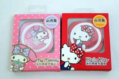【開心驛站】Hello Kitty 迷...