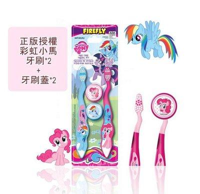 【快樂童年精品】英國原裝進口~彩虹小馬一包裝內含牙刷*2+牙刷蓋*2