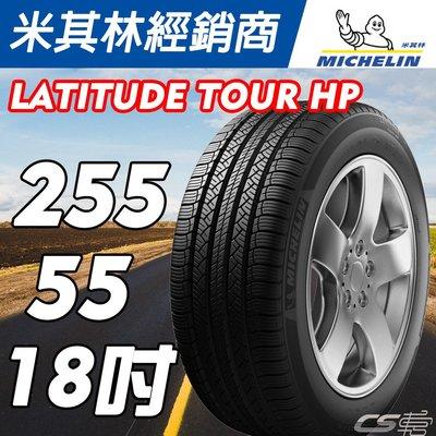 CS車宮車業 輪胎 米其林 MICHELIN 18吋 LATITUDE TOUR HP 255/55/18 公司貨