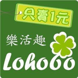 1元加購商品, 詳情請參考 Lohogo 樂活趣 facebook 粉絲頁