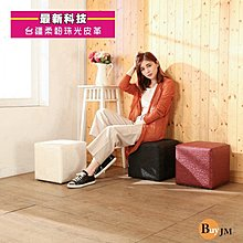 小凳子《百嘉美》珠光皮革亮彩沙發椅/沙發凳(3色可選) B-S-CH226