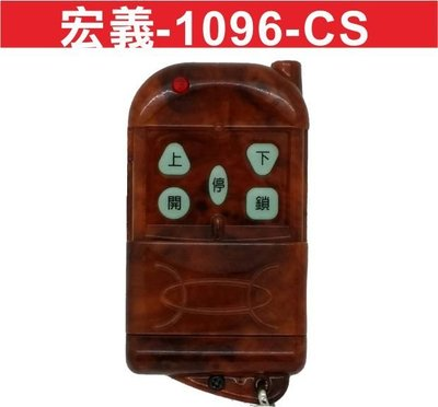 遙控器達人宏義-1096-CS 自行撥碼 發射器 快速捲門 電動門遙控器 各式遙控器維修 鐵捲門遙控器 拷貝