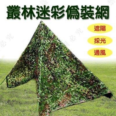 【大山野營】附收納袋 DS-130 叢林迷彩偽裝網 遮陽網 小天幕 邊布 紗網 露營 佈置 觀鳥 野外求生 野炊