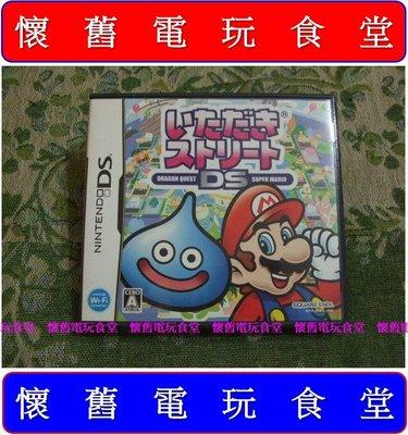 ※ 現貨『懷舊電玩食堂』《正日本原版、盒裝、3DS可玩》【NDS】人生街道 DS(另售神奇寶貝卡比之星之卡比牧場物語)