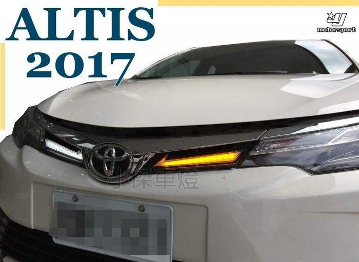 小傑車燈精品--全新 ALTIS 17 2017 11.5代 電鍍水箱罩 DRL 日行燈 跑馬流水方向燈 實車