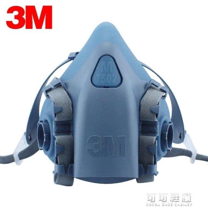 3M7502防毒面具主體7502口罩防塵主面罩口罩配件半面具勞