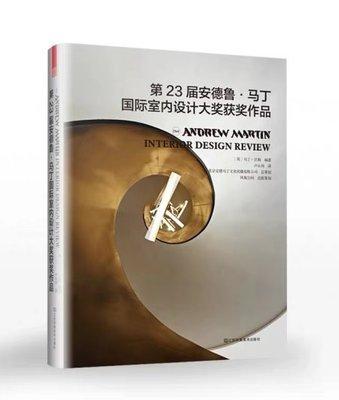 第23屆安德魯.馬丁國際室內設計大獎獲獎作品 (第1版) 簡中 ISBN: 9787558044885