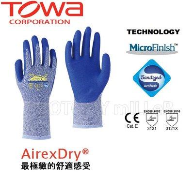 【米勒線上購物】日本 TOWA 超涼感 超強透氣度 快乾型 工作手套【530】