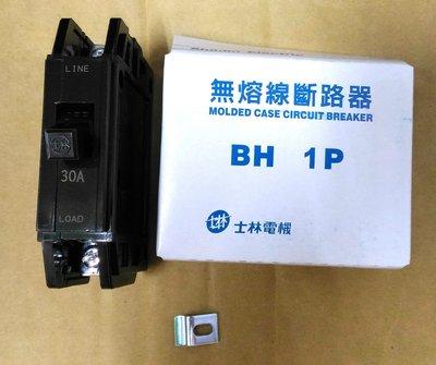 {水電材料行}~士林電機 BH型 1P15A 20A  1P30A  無熔絲開關 斷路器 5K 另有2P 3P 多種規格