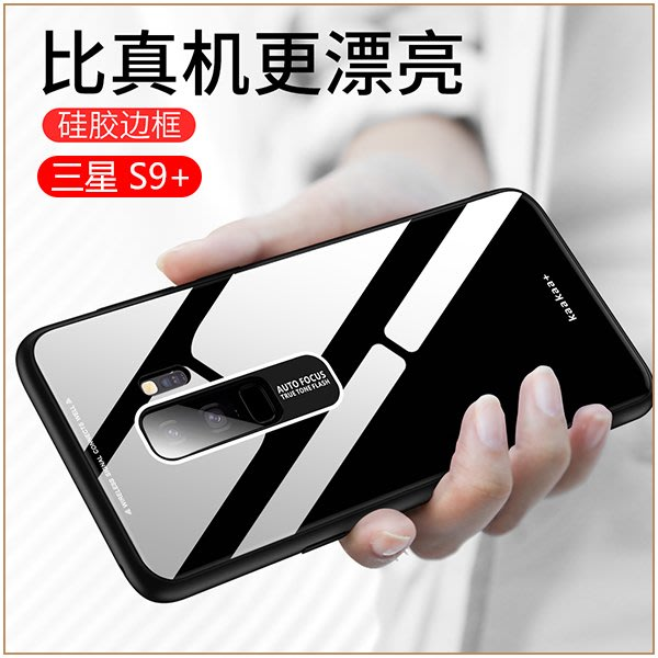 萊卡 有機玻璃殼 三星 Galaxy S8 S9 S8+ S9+ 手機殼 三星 Galaxy Note 8 Note 9 矽膠軟邊 手機套 防摔 保護套 保護殼