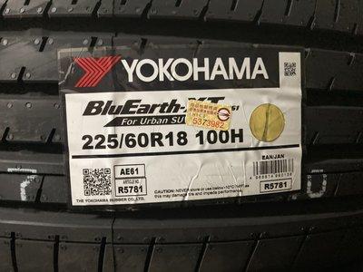 台北永信輪胎~橫濱輪胎 AE61 225/60R18 100H 含安裝 定位
